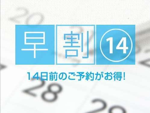 【素泊り】14日前までの早期予約割引プラン◆室数限定