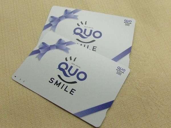 QUOカード【1000円】付プラン☆