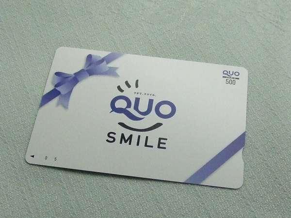 QUOカード【500円】付プラン☆