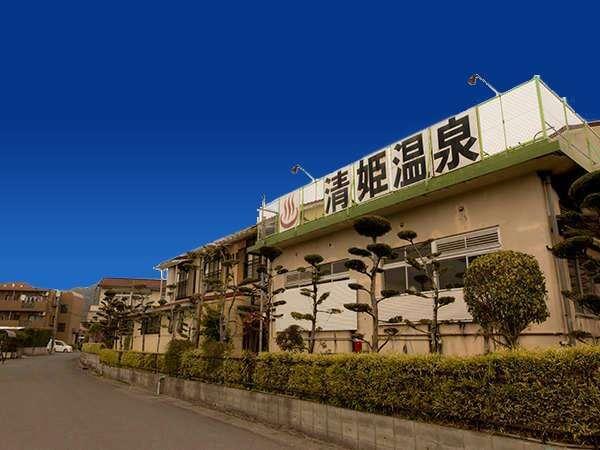 霧島日当山温泉で創業100年の歴史を持つ温泉宿 清姫温泉の外観