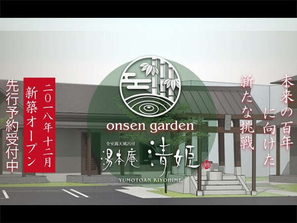 全室露天風呂付 onsen garden 湯本庵 清姫
