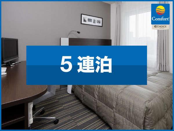 【5連泊〜】5泊以上の長期ステイに最適◆<朝食&コーヒー無料>