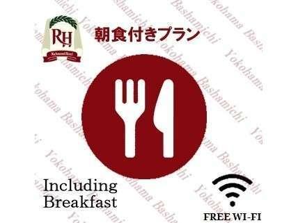 【朝食付プラン】ランチやディナーにも使えちゃう♪お子様歓迎!
