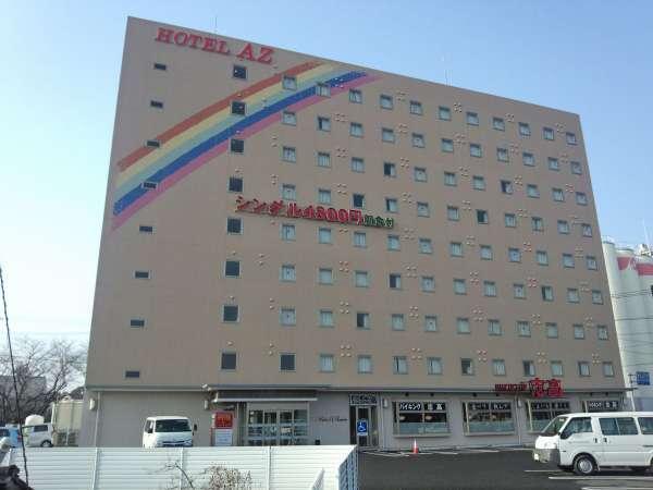 HOTEL AZ 佐賀鳥栖店