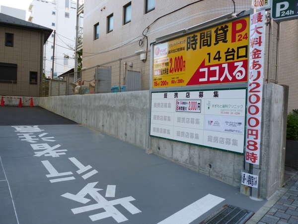 ホテルウィングインターナショナル湘南藤沢の写真その5