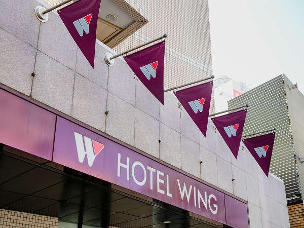ホテルウィングインターナショナル湘南藤沢の写真その2