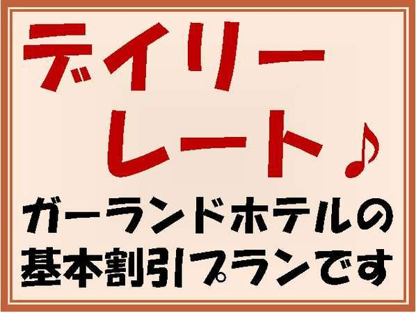 デイリーレートプラン【お日にち割♪】