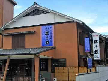 松乃荘の外観