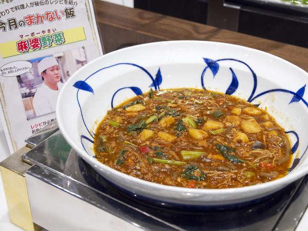 ■夕食(ハ゛イキンク゛)/月替わりで料理人達がメニューを披露するまかない飯!