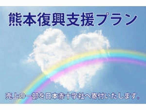 『がんばろう熊本☆秩父から元気を!』熊本復興支援☆義援金プラン