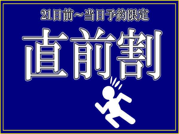 【直前割】★素泊り★21日前から当日予約限定!直前予約割引プラン!