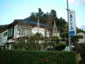 七釜温泉 あかね荘の外観