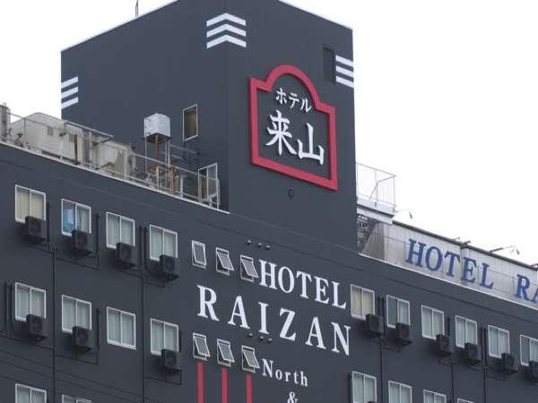 北館 ビジネスホテル来山
