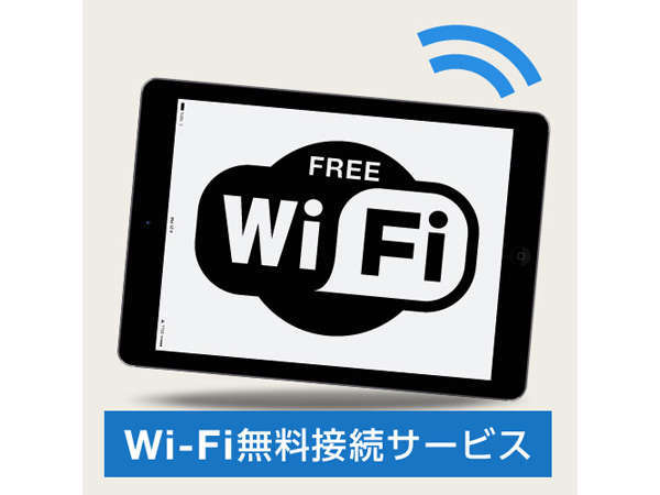 全館WiFi無料完備!