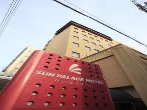 サンパレスホテルの外観