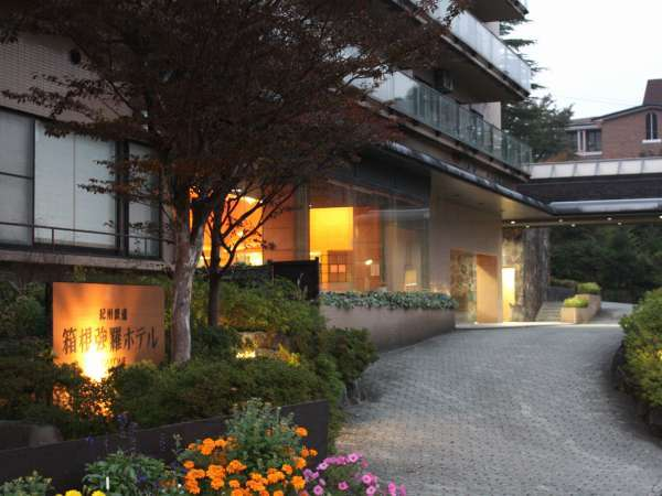 紀州鉄道箱根強羅ホテルの外観