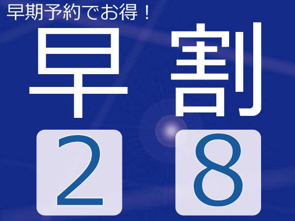 """◆【早期割28】早めのご予約を!28日前までのご予約がお得""""!ビジネスに観光に最適★【素泊り】"""