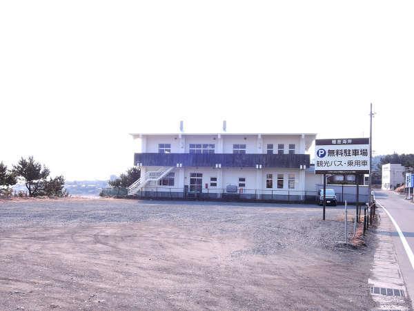 *【周辺施設】観光バス・乗用車用の無料駐車場です。