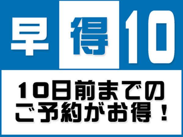 【早得10】★10日前までの予約限定の特別価格★無料送迎バス&全室Wi-Fi利用可