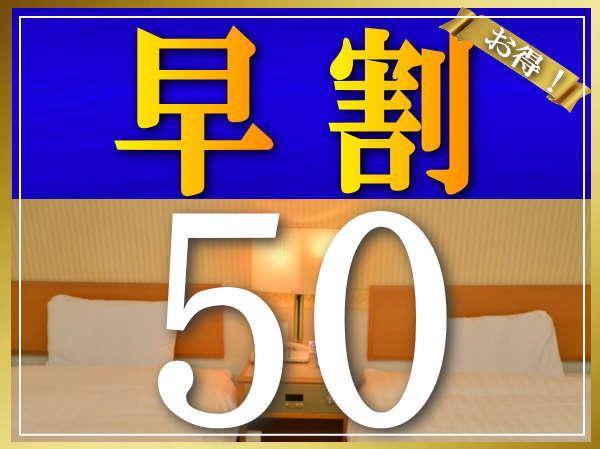 【早割50:ポイント10%】早期予約でお得に泊まろう!=最大900円割引=