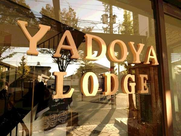 宿ya-lodge