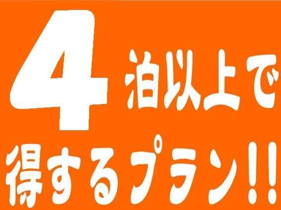 【4泊〜】 限定販売☆長期連泊割プラン