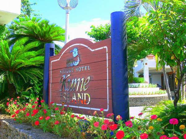 リゾートホテル久米アイランド 2枚目の画像