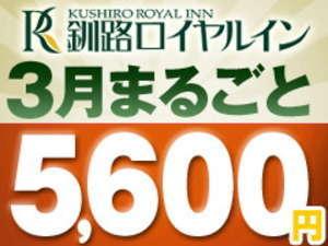 3月まるごと5600円♪こだわり食材の無料朝食付!