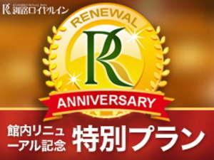 【5月限定】リニューアルオープンプラン♪