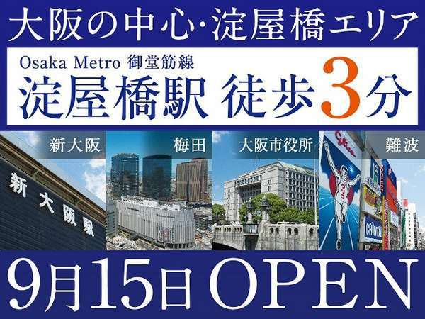 【じゃらん限定】関西初出店◆三交イン大阪淀屋橋〜四季乃湯〜◆開業記念プラン♪