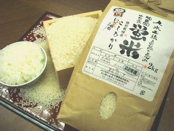 <天然温泉あたかの湯>小松の特産「蛍米」お土産付き素泊りプラン