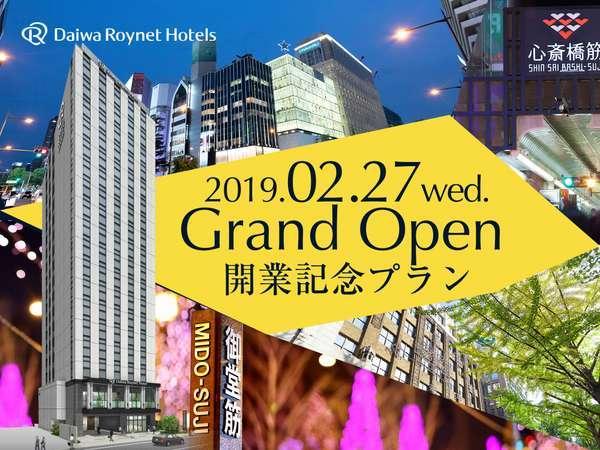ダイワロイネットホテル大阪心斎橋[2019年2月27日open]