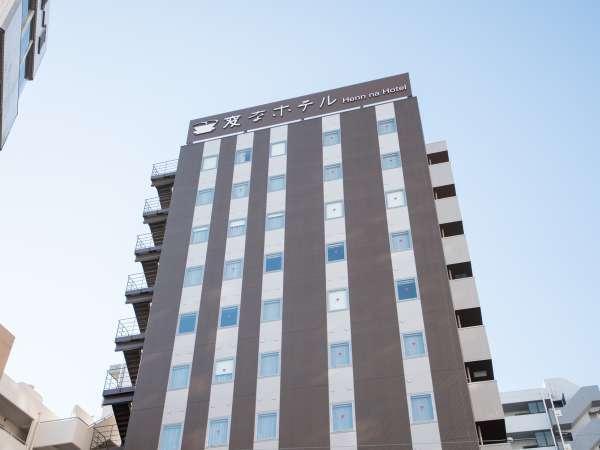 変なホテル東京西葛西