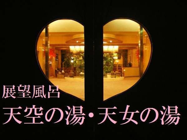 7階 展望風呂→→→