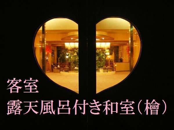 露天風呂付客室(檜)→→→