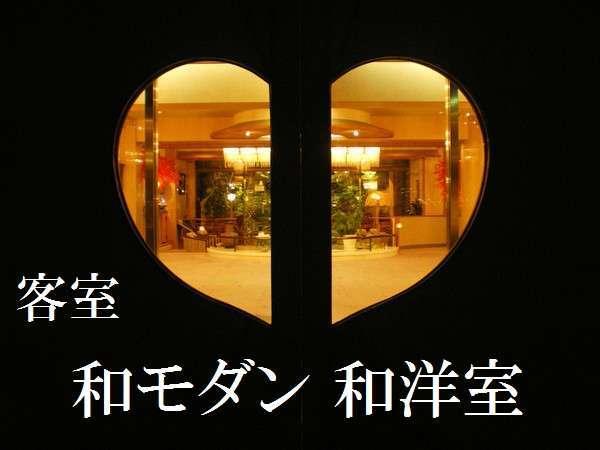 客室和モダン和洋室→→