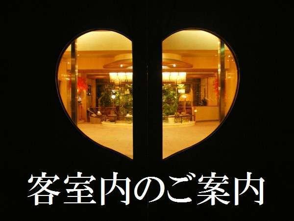 客室内のご案内→→