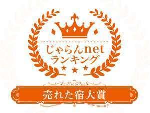 じゃらんnetランキング2019 売れた宿大賞 宮城県11~50室 3位を受賞!