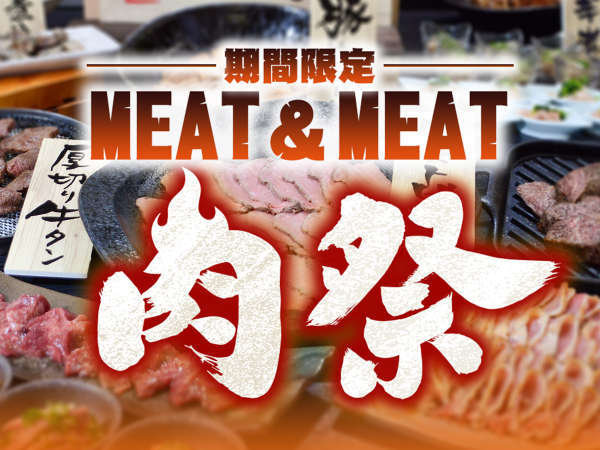 『MEAT&MEAT 肉祭!』