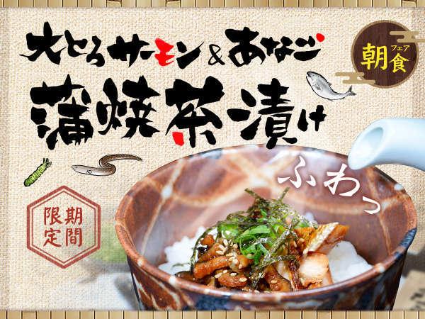 朝食プレミアMENU穴子&大トロサーモン蒲焼茶漬け