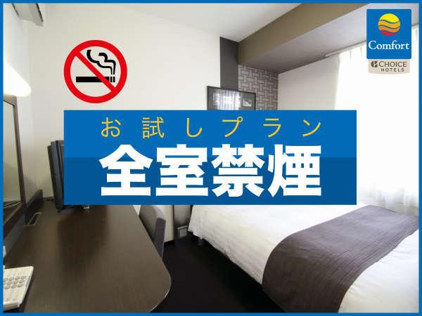 【全室禁煙ルーム】Breathe Easy ☆☆快適サポート!お試しプラン◆<朝食&コーヒー無料>