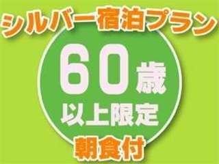 ●○60歳以上限定○●☆ゴールデンエイジプラン☆