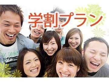 ◆◇学生様限定◇◆☆★〜学生応援学割プラン〜★☆
