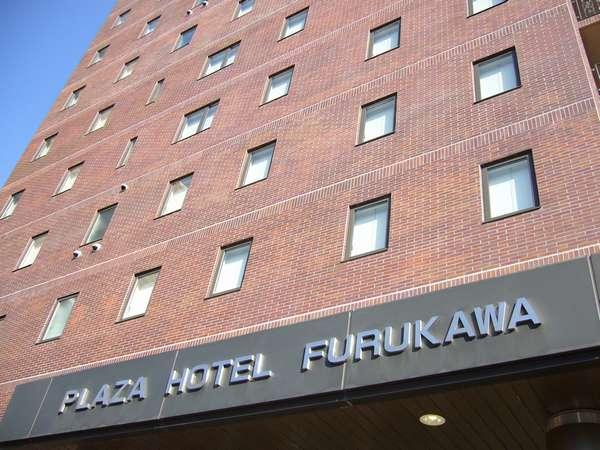 プラザホテル古川