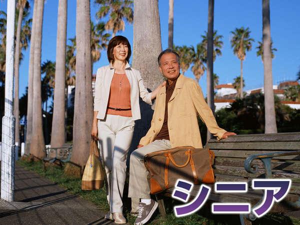 【シニアご夫婦限定】4大特典付★2人で過ごす小浜時間