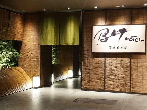 東京日本橋BAY HOTEL(東京日本橋ベイホテル)