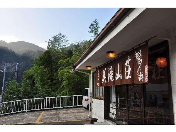 美滝山荘の外観