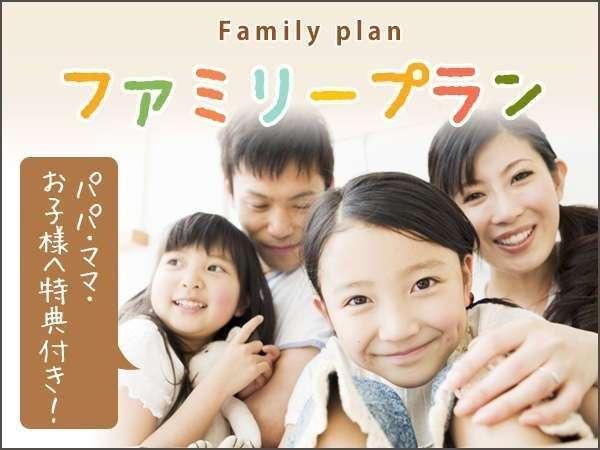 【朝食付】ファミリープラン♪(お子様添い寝無料・朝食は3歳から別途)