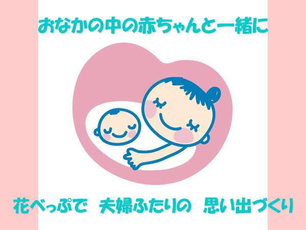 【特典付♪マタニティープラン】赤ちゃんが生まれる前にご夫婦ふたりで思い出づくり<1泊2食付>