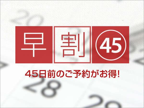 ☆早割45☆【朝食無料特典付】ゴールデンウィーク連泊プラン<2泊からのご利用に>